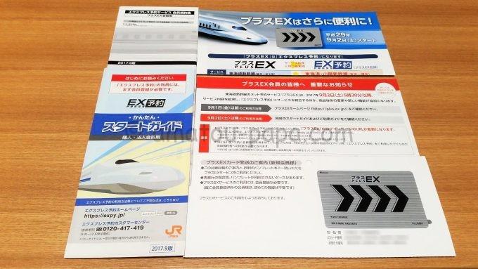 プラスEXカードと書類一式
