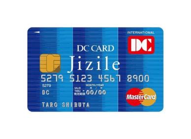 dc カード 締め日