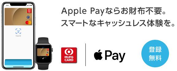 三菱UFJカード ゴールドのApple Pay