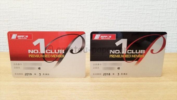 ニッポンレンタカーのPRM(プレミアムレッドメンバー)カード