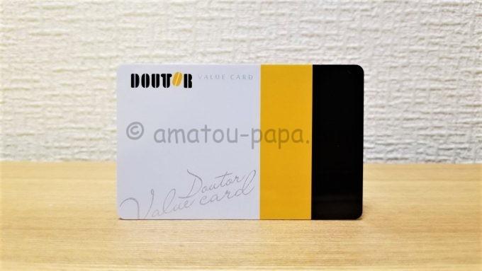 ドトール バリューカード(DOUTOR VALUE CARD)