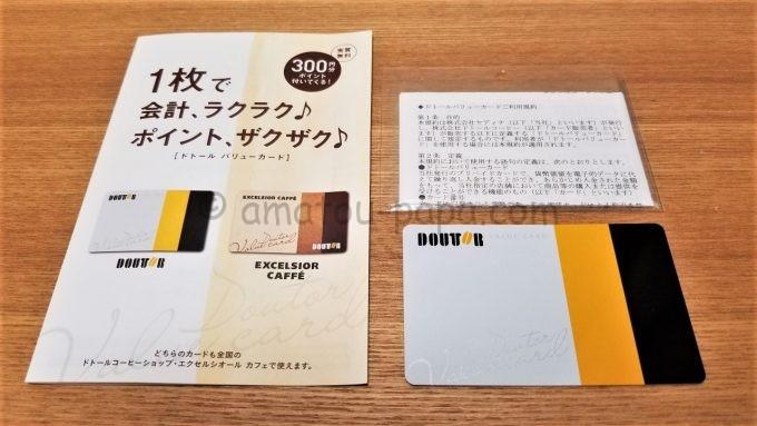 ドトール バリューカード(DOUTOR VALUE CARD)と説明書