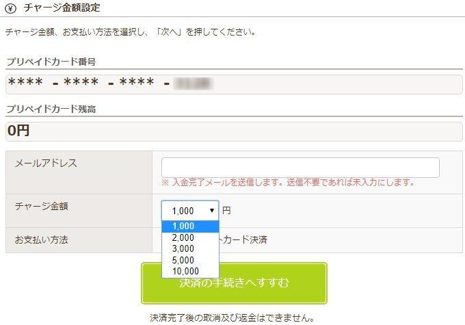 ドトールバリューカードのオンラインチャージ金額設定画面