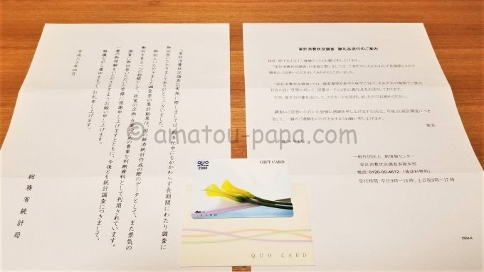家計消費状況調査の3回目の謝礼品(QUOカード2,000円分)