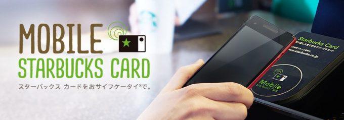 モバイル スターバックス カードのバナー