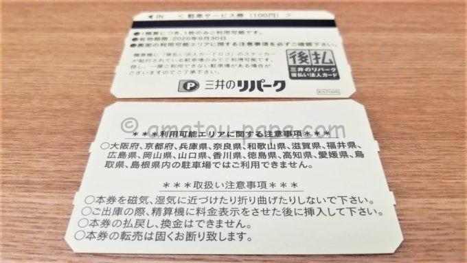 ニッポンレンタカーのPRM特典(駐車サービス券)