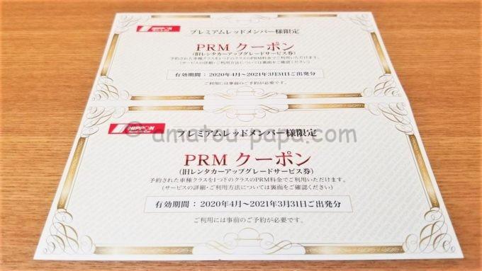 ニッポンレンタカーのPRMクーポン(旧レンタカーアップグレードサービス券)