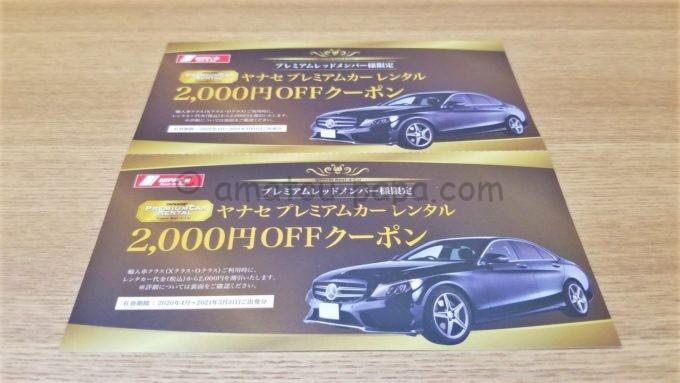 ニッポンレンタカーのPRM特典(ヤナセプレミアムカーレンタル2,000円OFFクーポン)
