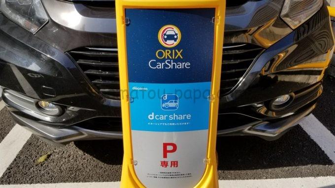 オリックスカーシェア(dカーシェア)の駐車看板