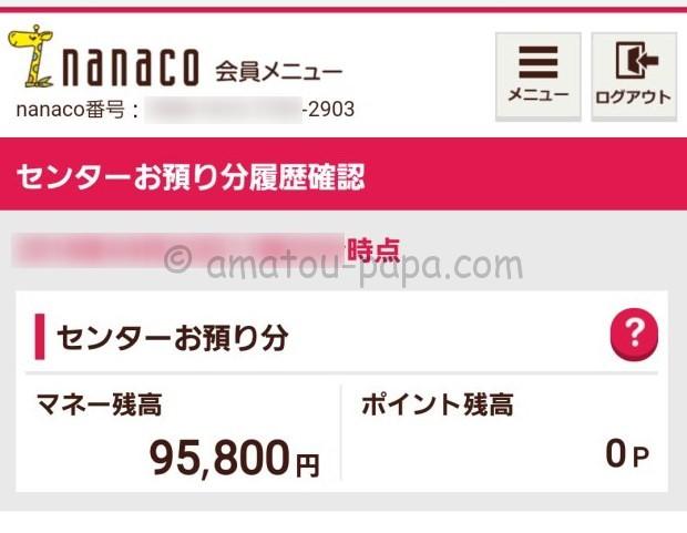 nanacoのセンターお預かり分のマネー残高が95,800円の画面
