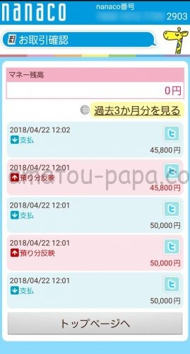 nanacoカード1枚で10万円を超える金額を支払ったお取引確認画面