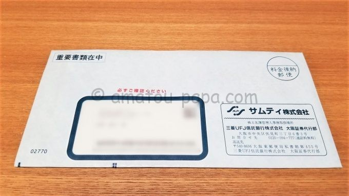 サムティ株式会社の株主優待券が届いた時の封筒