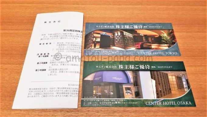 サムティ株式会社の株主優待券(センターホテル大阪とセンターホテル東京の無料宿泊券)