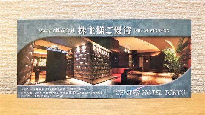 サムティ株式会社の株主優待券(センターホテル東京の無料宿泊券)