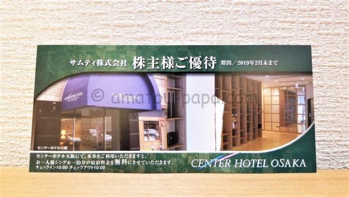 サムティ株式会社の株主優待券(センターホテル大阪の無料宿泊券)