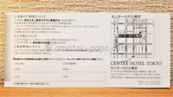 サムティ株式会社の株主優待券(センターホテル東京の無料宿泊券の裏面)