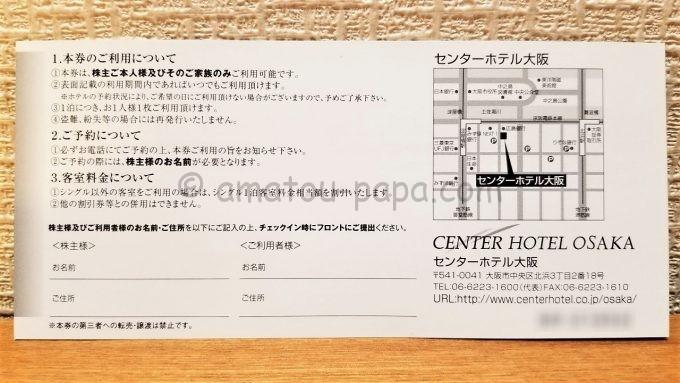サムティ株式会社の株主優待券(センターホテル大阪の無料宿泊券の裏面)