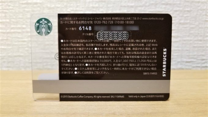 スターバックス カード(Starbucks Card)の裏面