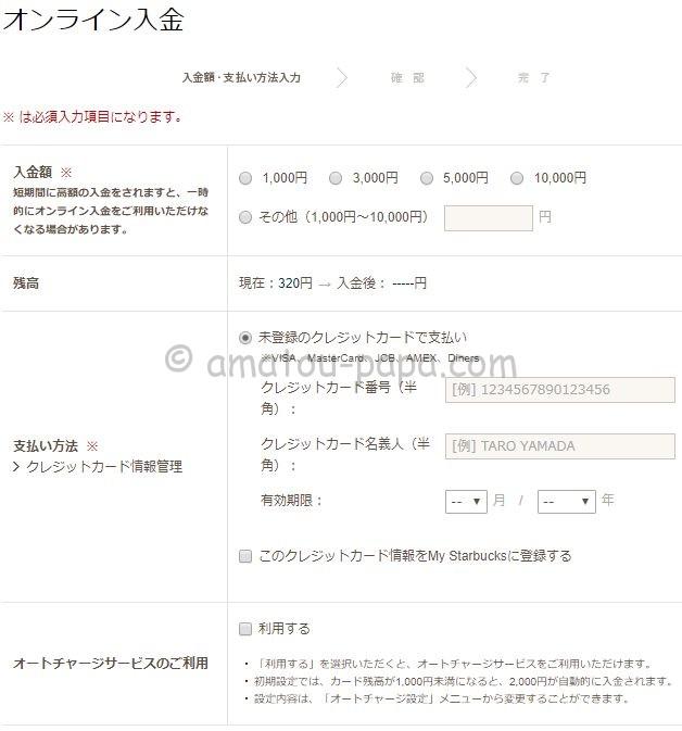 スターバックスのオンライン入金画面