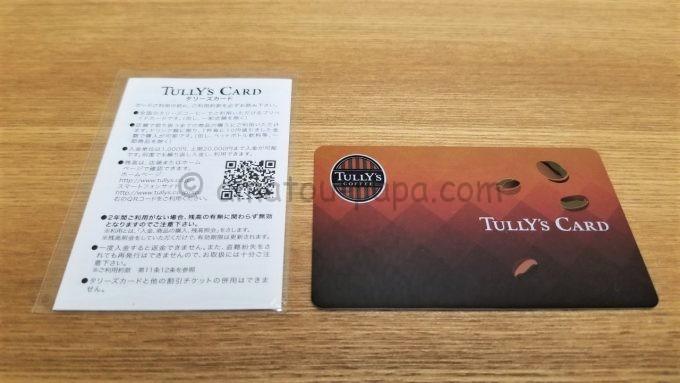 TULLY'S CARD(タリーズカード)と説明書