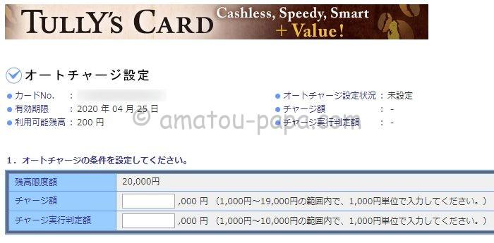 タリーズカードのオートチャージ設定画面