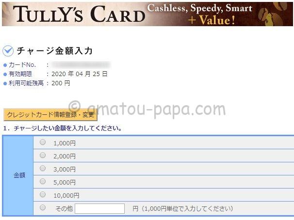 タリーズカードのチャージ設定画面