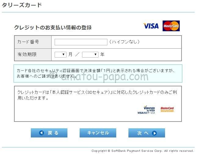タリーズカードのクレジットカード登録画面