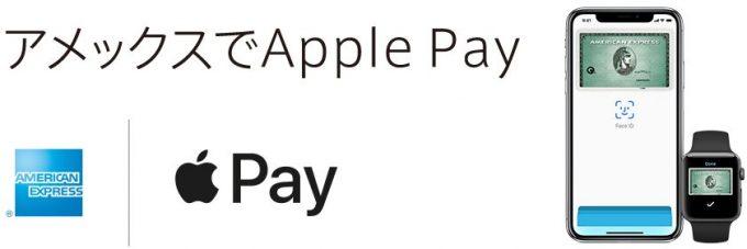 Apple Pay(アメリカン ・エキスプレス®・カード(アメックス・グリーンカード))