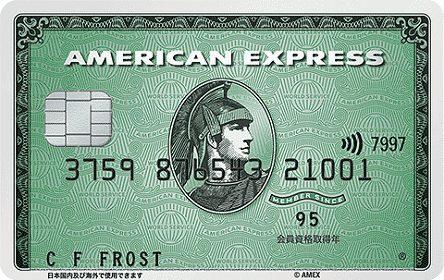 アメリカン ・エキスプレス®・カード(アメックス・グリーンカード)