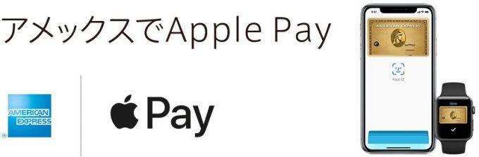 Apple Pay(アメリカン ・エキスプレス®・ゴールド・カード(アメックス・ゴールドカード))