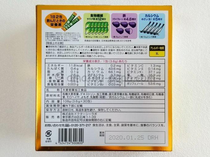 箱に印刷してある青汁の成分表と栄養素の説明