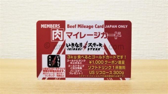 いきなり!ステーキの肉マイレージカード