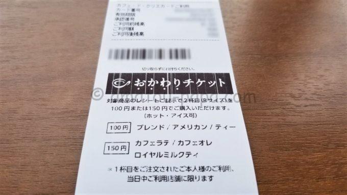 カフェ・ド・クリエ(CAFE de CRIE)のおかわりチケット