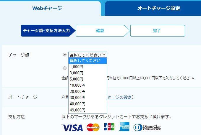 CooCaのWEBチャージ画面