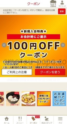 デニーズの入会特典100円OFFクーポン