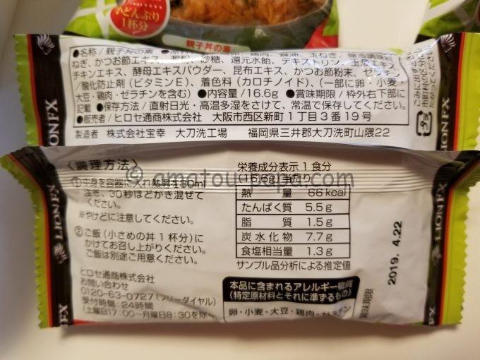 ヒロセ通商2018年4月キャンペーン商品 フリーズドライ親子丼