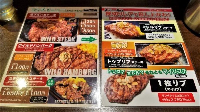 いきなり!ステーキのランチメニュー