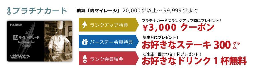 いきなり!ステーキのプラチナカード(肉マイレージカード)
