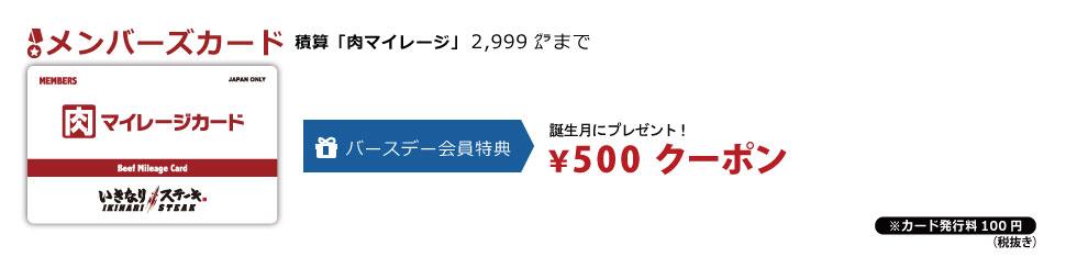いきなり!ステーキのメンバーズカード(肉マイレージカード)