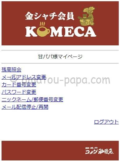 金シャチ会員のコメカマイページ