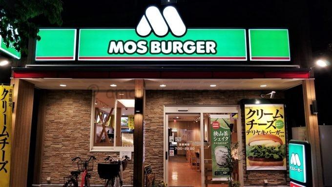 MOS BURGER(モスバーガー)の店舗外観