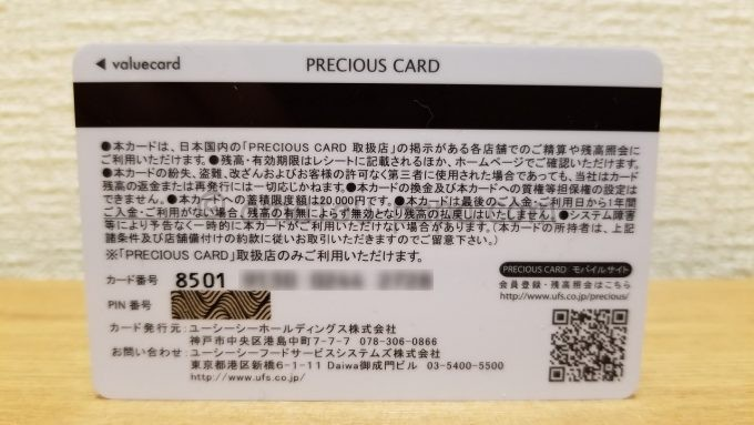 PRECIOUS CARD(プレシャスカード)の裏面