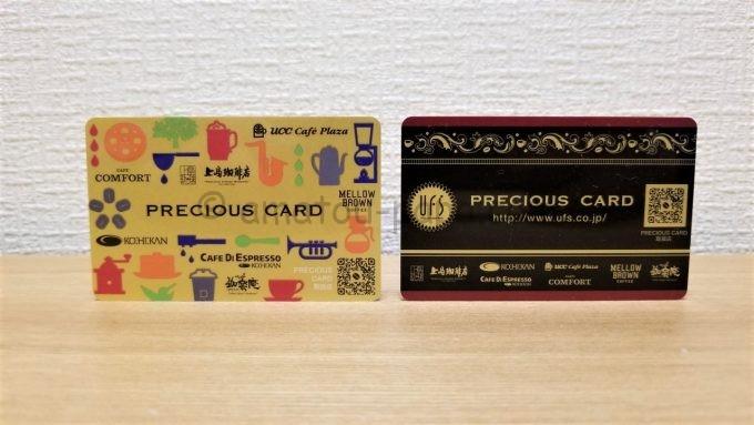 PRECIOUS CARD(プレシャスカード)の新デザイン