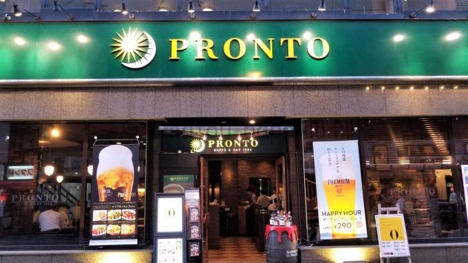PRONTO(プロント)の店舗外観