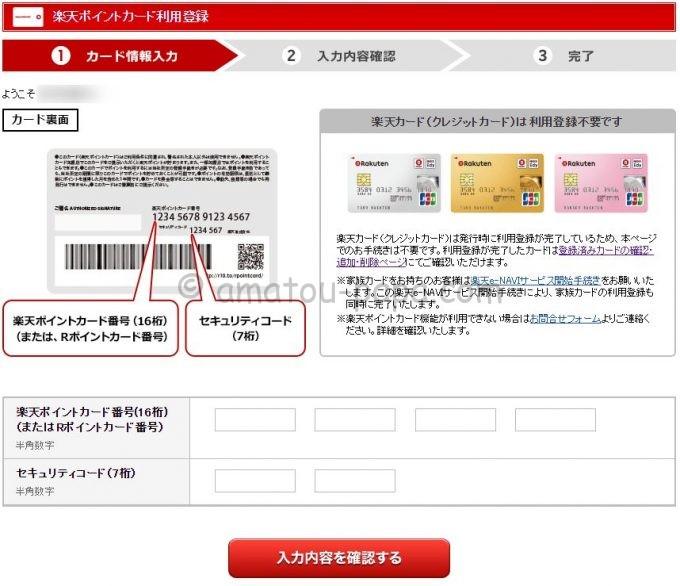 楽天ポイントカードの利用登録画面