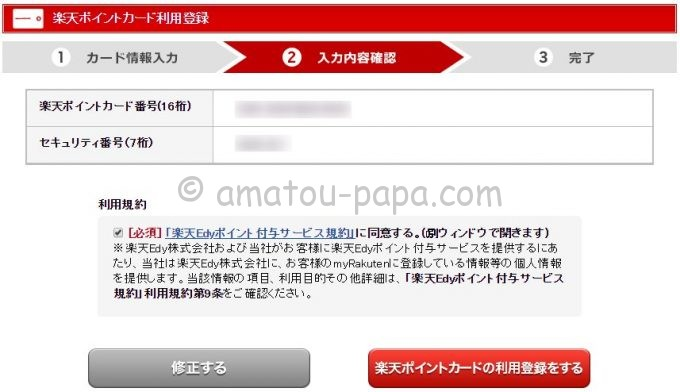 楽天ポイントカードの利用登録確認画面
