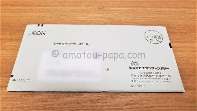 株式会社イオンファンタジーの株主優待が届いた時の封筒