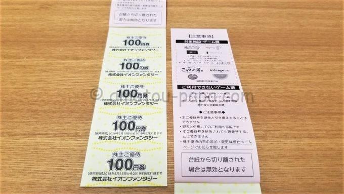 株式会社イオンファンタジーの株主優待券(100円券×5枚)