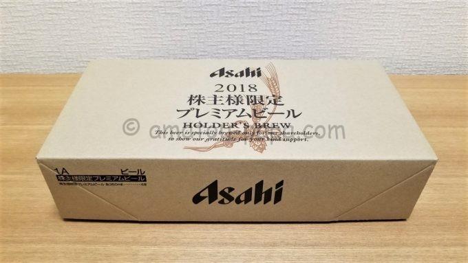 アサヒグループホールディングス株式会社の2018株主限定プレミアムビールの箱