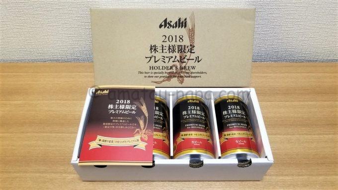 アサヒグループホールディングス株式会社の2018株主限定プレミアムビールと箱